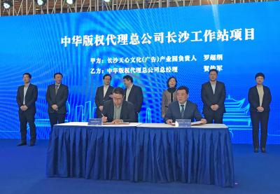 促进长沙文化产业创新,推动区域版权经济发展——中华版权代理总公司长沙工作站正式授牌