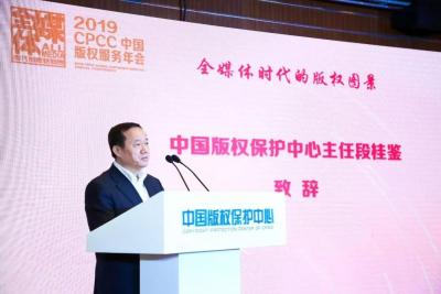 2019CPCC中国版权服务年会在京开幕