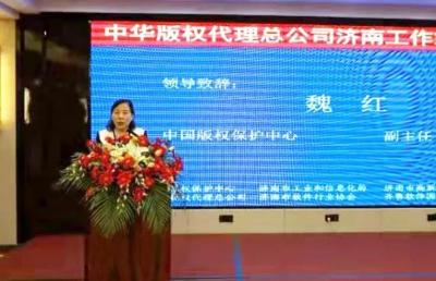 中华版权代理总公司济南工作站揭牌