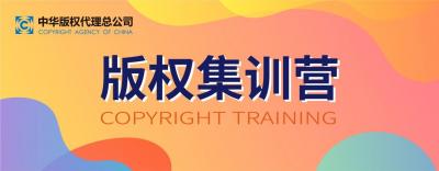 点击这里!回看《版权集训营》线上课程