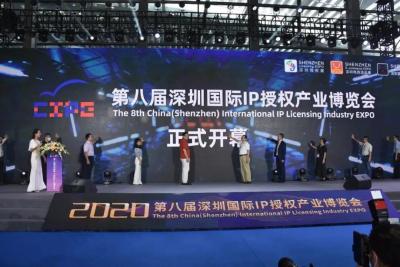 数字驱动·渠道重塑——第八届深圳国际IP授权产业博览会今日开幕
