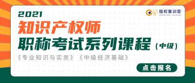 重磅!《知识产权师职称考试(中级)》系列课程正式上线!